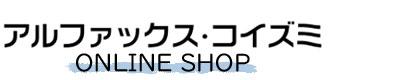 部品|ページ 6|アルファックス・コイズミonline shop